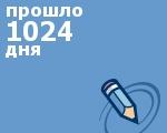 Сколько дней lj user f471